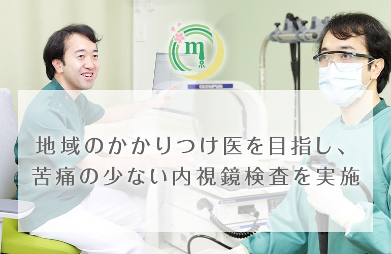 内科・消化器内科を中心に総合内科専門医として